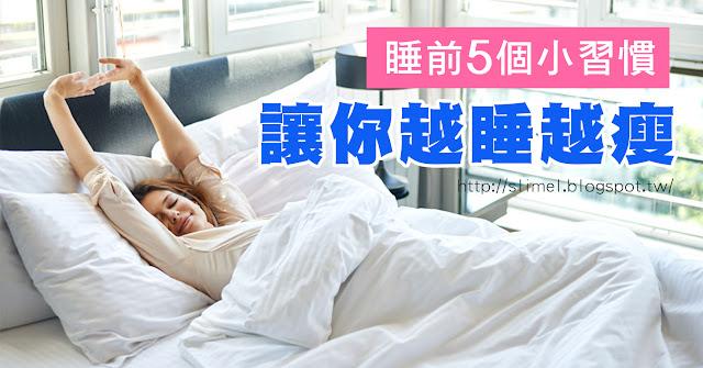 睡眠對減肥真的很重要,減肥方法中有不少都跟睡眠密切相關。而在睡前養成一些良好的習慣,可以讓你在睡夢中一路瘦到天亮,醒來就會不一樣哦!究竟有哪些懶人減肥的睡前好習慣,可以幫助你瘦下去呢?