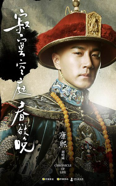 Hawick Lau as Emperor Kangxi in Chronicle of Life