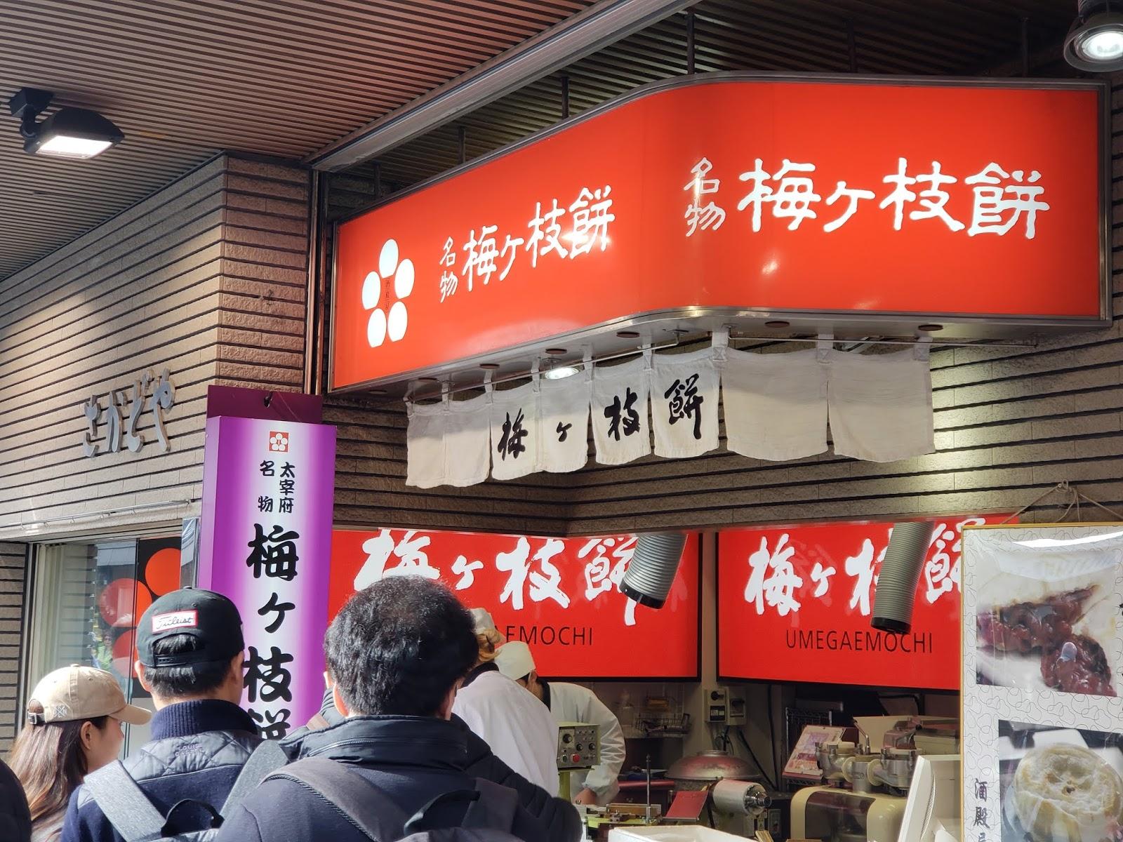 梅が枝餅 店