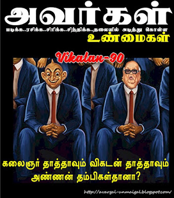 vikatan 90 years editor opinion