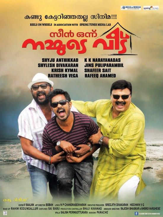 Scene Onnu Nammude Veedu | സീൻ ഒന്ന് നമ്മുടെ വീട് (2012)