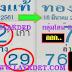 มาแล้ว...เลขเด็ดงวดนี้ 2ตัวตรงๆ หวยซอง ทองแท้ งวดวันที่ 16/3/61