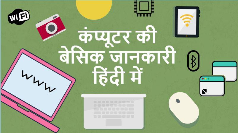 Computer Kaise Sikhe, COMPUTER KI JANKARI,  Computer Ki Basic Jankari, Computer Ki Basic Jankari Hindi Me, basic information about computer, parts of computer, what is computer, basic computer skills, कंप्यूटर के बारे में बेसिक जानकारी, computer basics, learn computer in hindi, computer basic information, basic computer knowledge in hindi