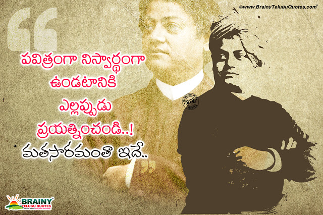 swami vivekananda quotes hd wallpapers-daily vivekananda motivational sayings