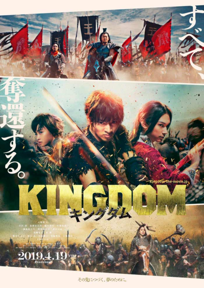 Kingdom live-action