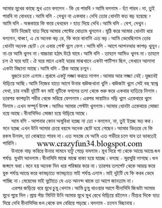 Bangla Comic Golpo Pdf