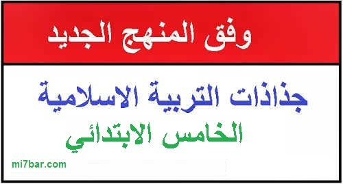 جذاذات التربية الاسلامية  خاصة بالمستوى الخامس كاملة وفق المنهاج المنقح
