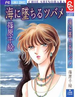 海に墜ちるツバメ (Umi ni Ochiru Tsubame) zip rar Comic dl torrent raw manga raw