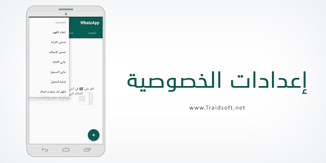 Whatsapp Plus Aboarab Apk