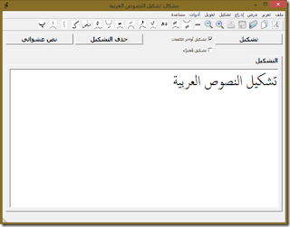 تحميل برنامج مشكال لتشكيل إعراب النصوص العربية بدقة عالية
