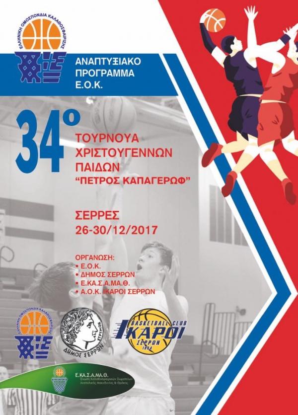 ΕΟΚ | 34ο Τουρνουά Χριστουγέννων Παίδων «Πέτρος Καπαγέρωφ» στις Σέρρες, 26-30/12/2017. Ποιοι αθλητές έχουν κληθεί