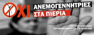 Η Επιτροπή Αγώνα κατά των Ανεμογεννητριών στα Πιέρια Όρη καλεί την κυρία Λάμπρου - Ξυπτερά να ενημερωθεί.