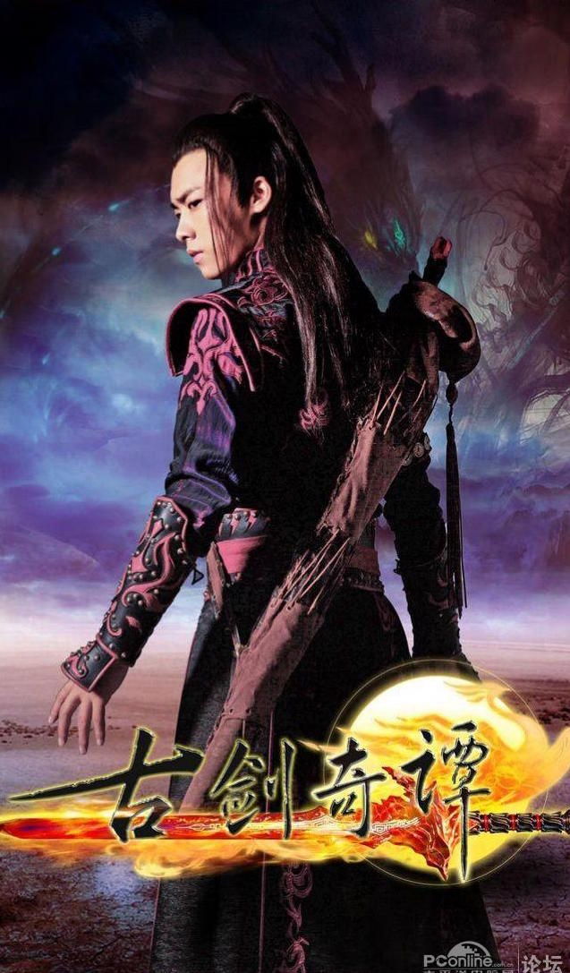 Li Yi Feng in Sword of Legends 2014 Chinese historical wuxia