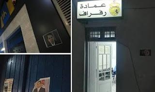 عاجل : صور بن علي في كل مكان إحتجاجاً على إحتلال فضاء مجاني ثقافي شاطئي لجمعيات رفراف من طرف خواص
