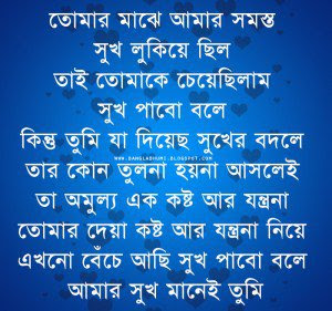 100 Best Bangali Whatsapp Status Message In Bengali And Hindi