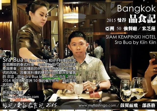 2015 泰国曼谷 | Sra Bua by Kiin Kiin 亚洲 50 强餐厅