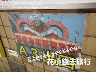 東京巢鴨地藏通商店街指示牌