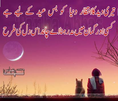 Teri Deed K intezar Dunya Ko Bas - Eid Sad Poetry Pics - Eid Sad Shayari - Eid Poetry For Lovers - Eid Judai Poetry - Urdu Poetry World