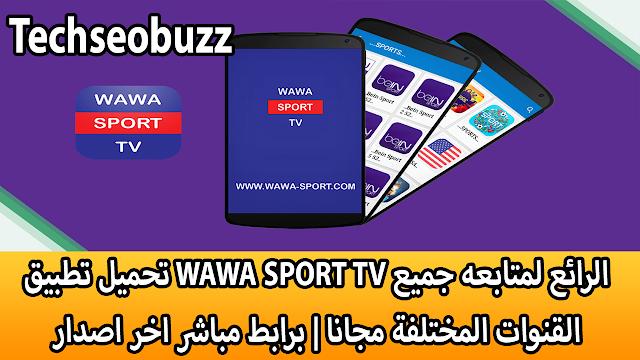 تحميل تطبيق WAWA SPORT TV الرائع لمتابعه جميع القنوات المختلفة مجانا | برابط مباشر اخر اصدار