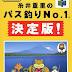 Roms de Nintendo 64 Itoi Shigesato no Bass Tsuri No. 1 Ketteiban!     (Japan)  JAPAN descarga directa