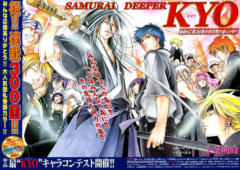 Manga Samurai Deeper Kyo B Indonesia Tamat Download