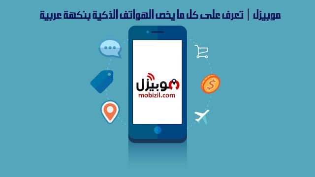 موبيزل | تعرف على كل ما يخص الهواتف الذكية بنكهة عربية