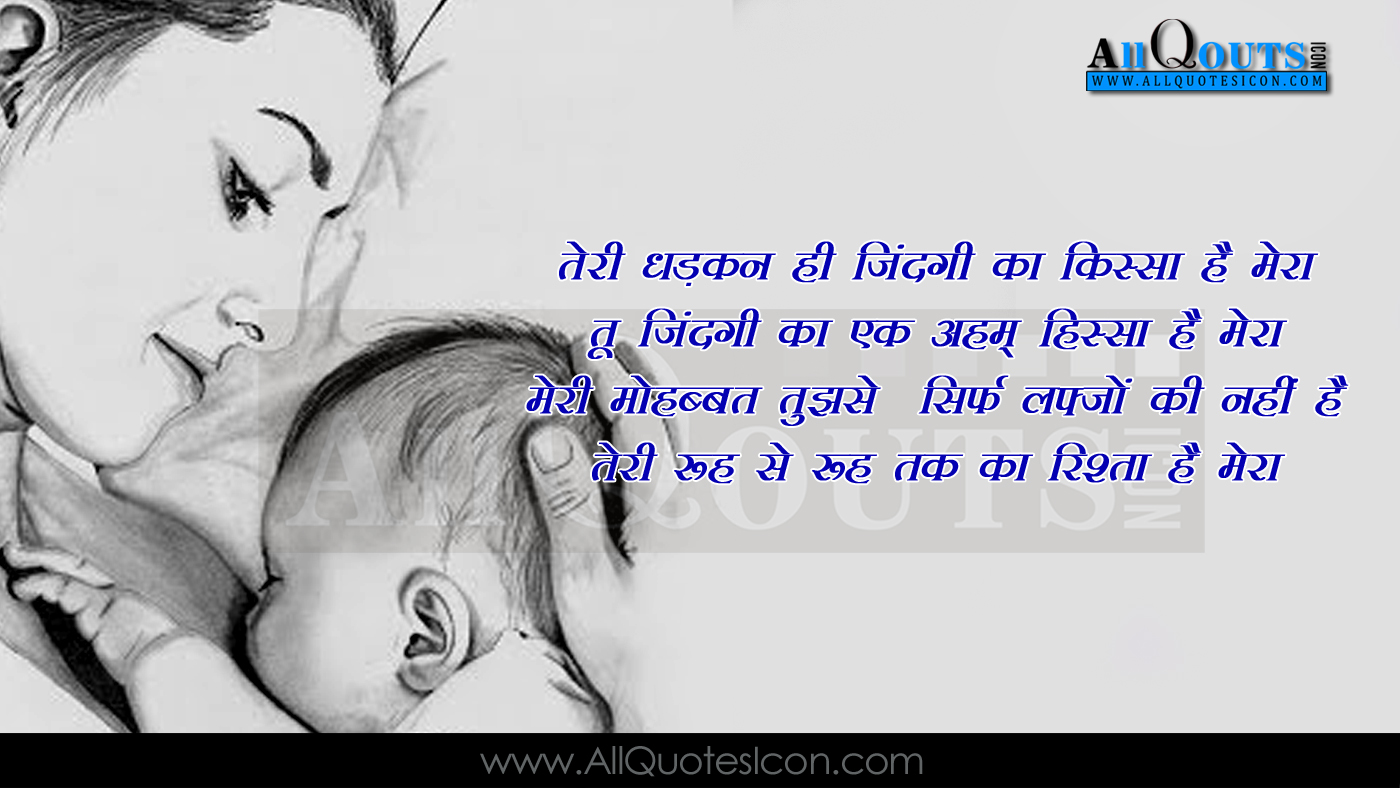Wallpaper For Mothers Day In Hindi Best Hd Wallpaper