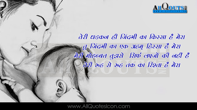 Happy-Mothers-Day-Hindi-Romantic-Shayari-Images-Wallpapers-Pictures-Photos