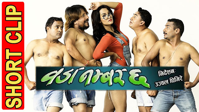 Nepali Movie - Woda Number 6