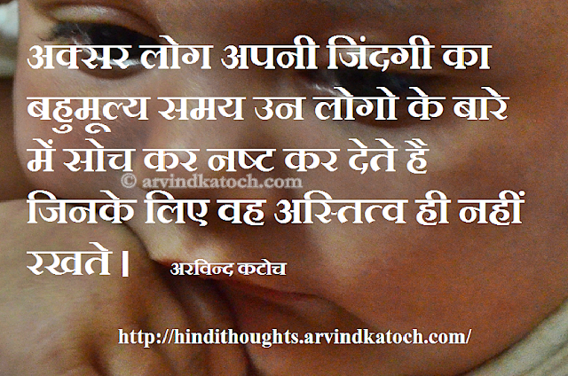 do not exist, consider precious, Hindi, Thought, Quote