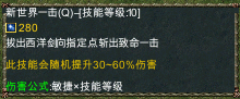 One piece marine defense shank skill Q detail