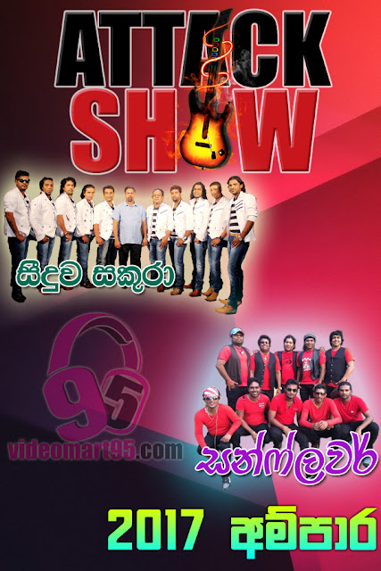 FM DERANA ATTACK SHOW AT AMPARA 2017-07-21
