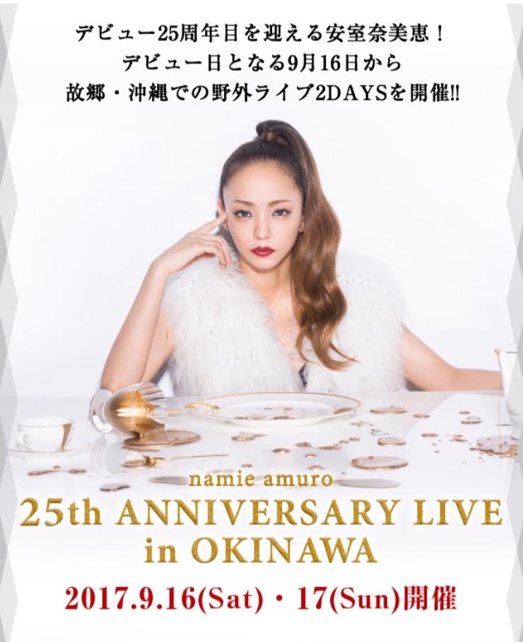 安室奈美恵さん25周年!沖縄 野外ライブ2DAYS開催キターーーーー ...