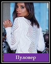 vyazanie dlya jenschin pulover svyazannii spicami so shemoi i opisaniem (2)