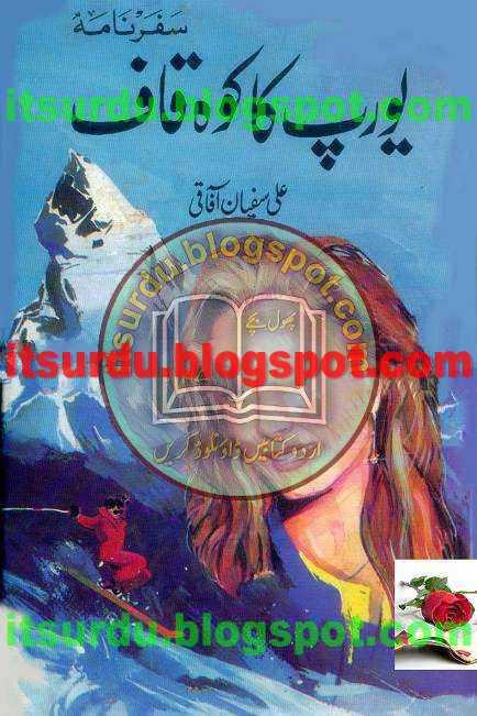 pdf Europe Ka koh E Qaaf by Ali Sufyan Afaqi