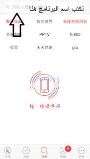 المتجر k Kuaiyong البرنامج الصيني لتطبيقات الآيفون و الآيباد المدفوعة مجانا  بدون جيلبريك