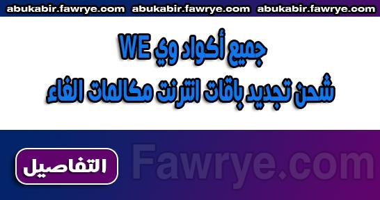 جميع أكواد الشركة المصرية للاتصالات وي We شحن تجديد باقات