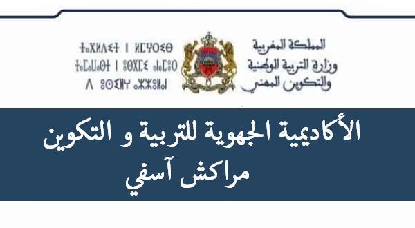 لوائح إسمية للأساتذة المتعاقدين وتاريخ التكوين الحضوري بأكاديمية مراكش آسفي