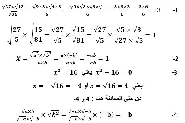 أساسيات الرياضيات 11 الجذر مربع