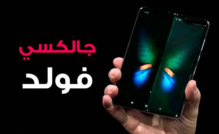 سعر و مواصفات سامسونج جالكسي فولد - Samsung Galaxy Fold FULL Review Specs