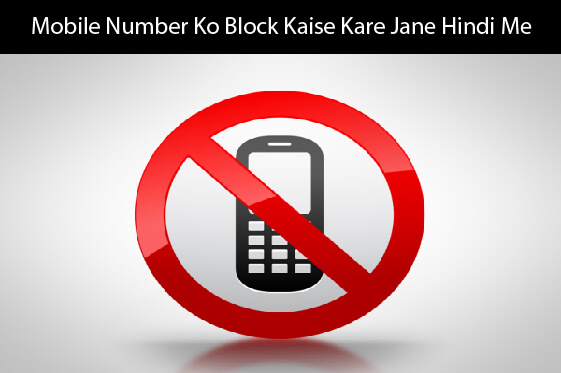 phone-no-block-kaise-kare
