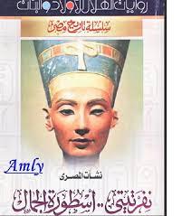 """تحميل موسوعة """"تاريخ المصريين للشباب"""" pdf"""