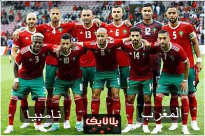يلا شوت .. مشاهدة مباراة المغرب وناميبيا بث مباشر اليوم 23/6/2019 | امم افريقيا 2019