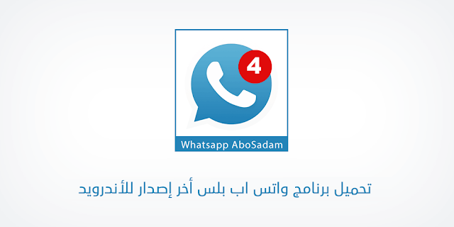 تحميل واتس اب بلس أبو صدام 4 نسخ WhatsApp Plus Apk