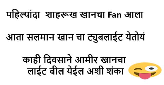 marathi jokes 2017