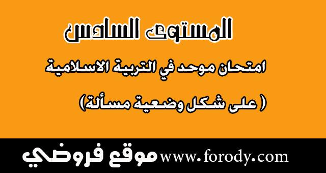 امتحان موحد في التربية الاسلامية ( على شكل وضعية مسألة) ألمستوى السادس ابتدائي