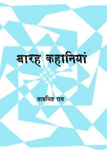 Barah Kahaniyan by Satyajit Ray