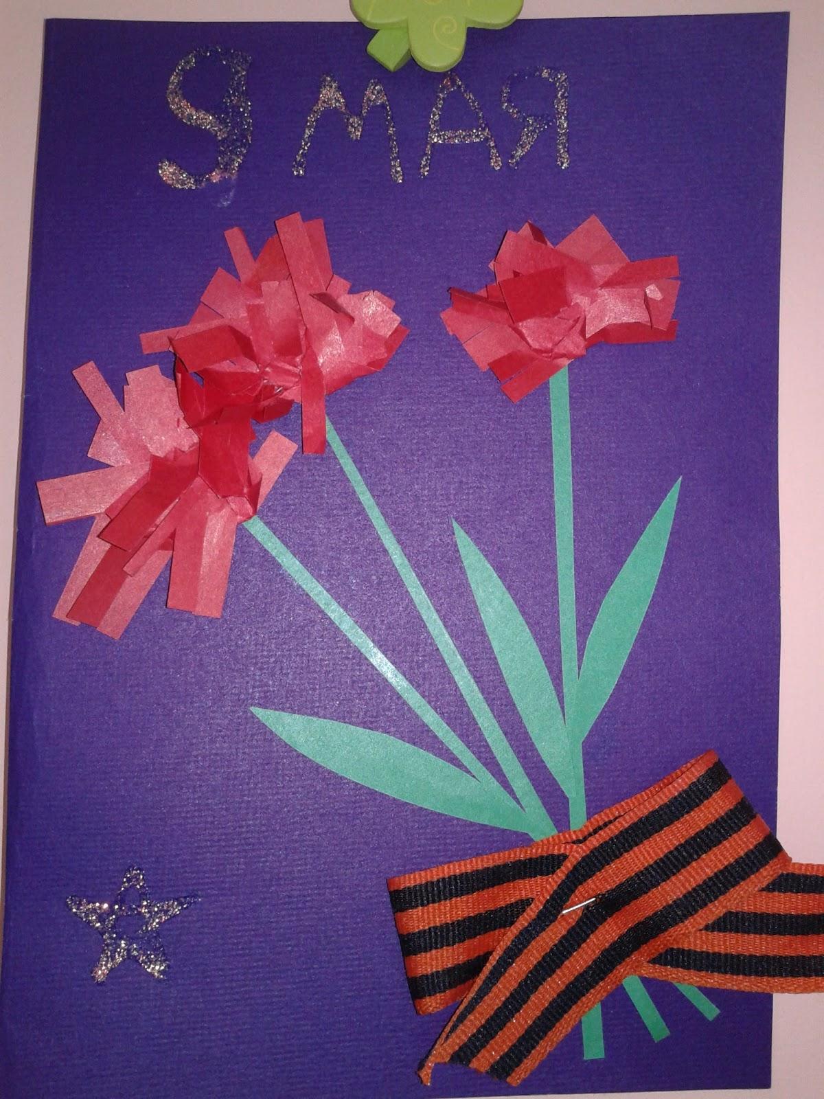 Оптом, открытка своими руками на день победы 9 мая в детском саду