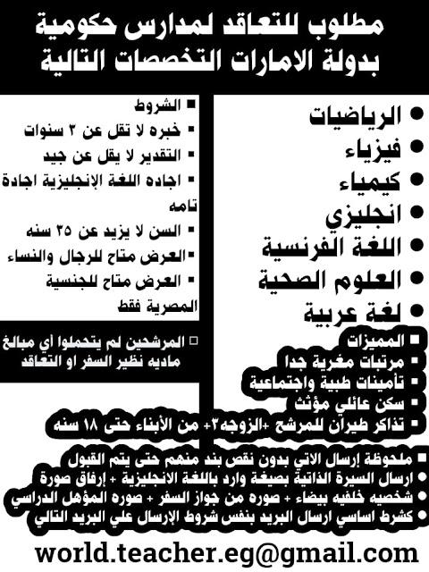 """وظائف معلمين 2019 وظائف معلمين في الامارات """"فيزياء - رياضيات - كيمياء - انجليزي - علوم - لغة عربية - لغة فرنسية"""""""