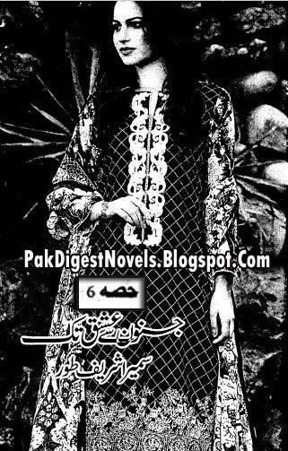 Junoon Se Ishq Tak Episode 6 Novel Sumaira Sharif Toor Pdf Free Download